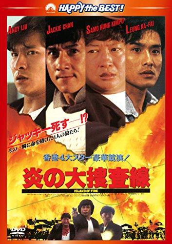 炎の大捜査線 デジタル・リマスター版 [DVD]