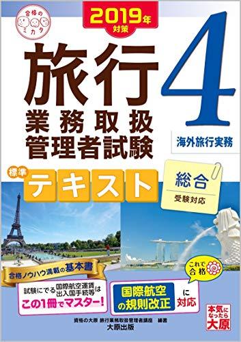 2019年対策 旅行業務取扱管理者試験 標準テキスト 4海外旅行実務 (合格のミカタシリーズ)