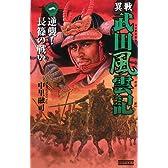 異戦 武田風雲記〈1〉逆襲!長篠の戦い (歴史群像新書)