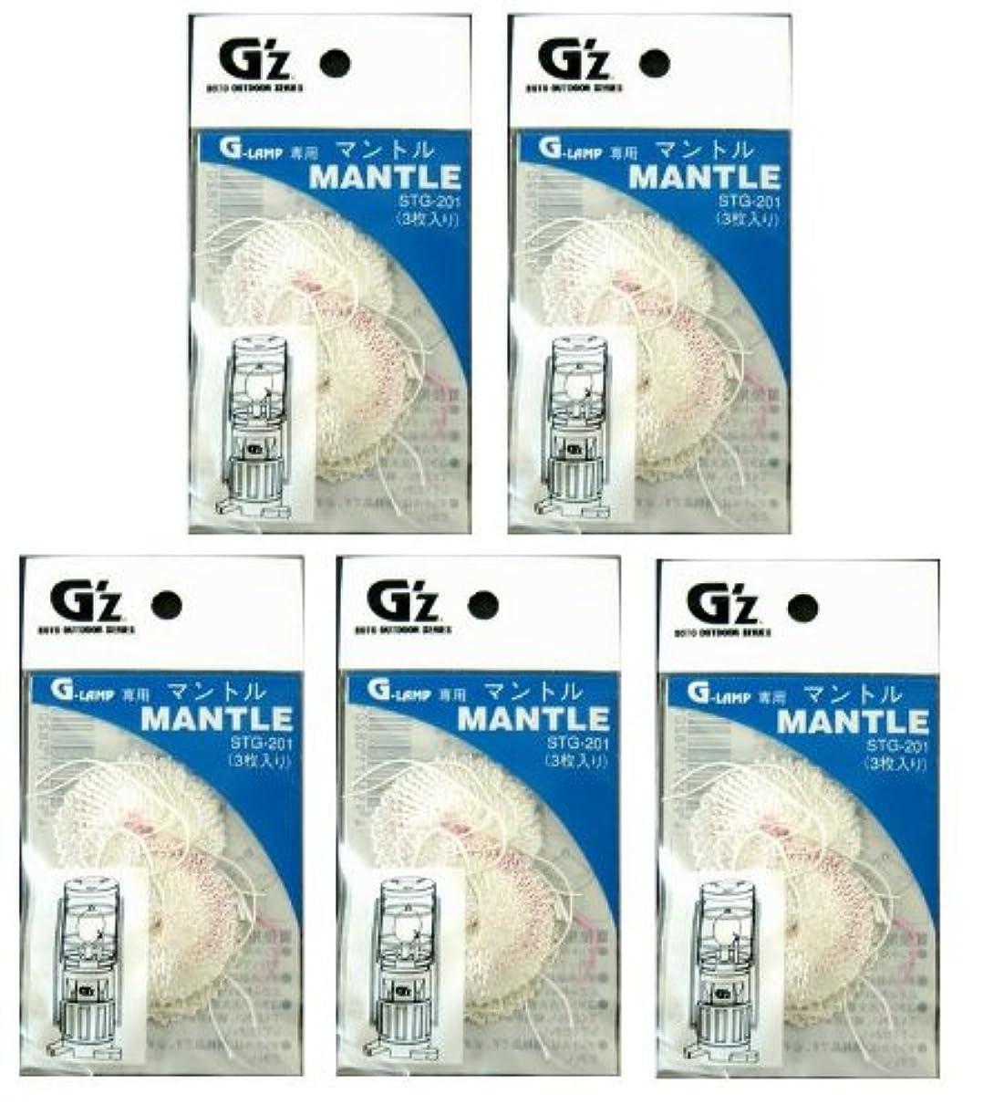摩擦肘掛け椅子恐怖SOTO G'z Gランプ専用マントルSTG-201 徳用5パックセット