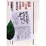 昭和二十年八月十五日 夏の日記 (角川文庫)