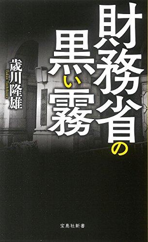 財務省の黒い霧 (宝島社新書)