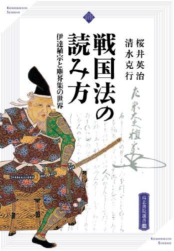 戦国法の読み方: 伊達稙宗と塵芥集の世界 (高志書院選書)の詳細を見る