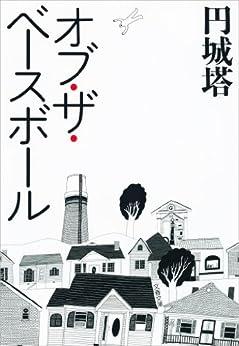 [円城 塔]のオブ・ザ・ベースボール (文春文庫)