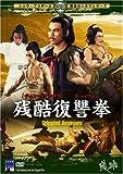 残酷復讐拳 [DVD]