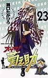 オヤマ!菊之助(23) (少年チャンピオン・コミックス)