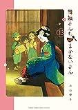 舞妓さんちのまかないさん (13) (少年サンデーコミックススペシャル)