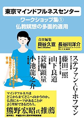 東京マインドフルネスセンター ワークショップ集1仏教瞑想の多面的適用