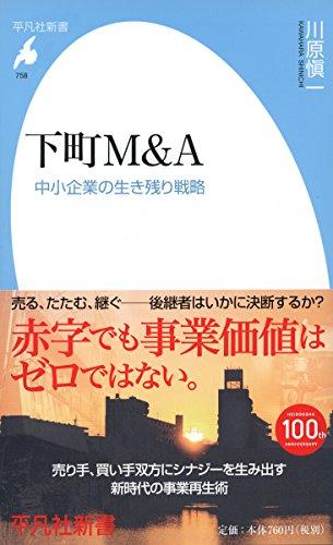 下町M&A: 中小企業の生き残り戦略