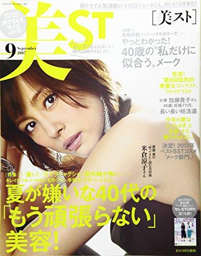 持てちゃうサイズ美ST 2017年 09 月号 [雑誌]: 美ST(ビスト) 増刊