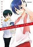 榊美麗のためなら僕は…ッ!! フルカラー限定版 : 2 (アクションコミックス)
