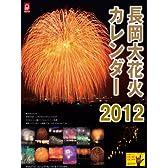 長岡大花火カレンダー2012