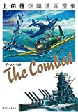 THE COMBAT 上田信短編作品選集 -Imperial Army Selection-