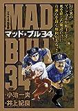 マッド・ブル34 / 小池 一夫 のシリーズ情報を見る