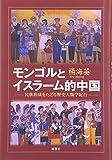 モンゴルとイスラーム的中国―民族形成をたどる歴史人類学紀行