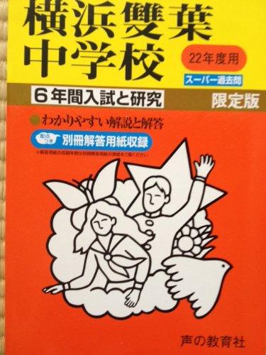 横浜雙葉中学校 22年度用 (6年間入試と研究329)