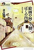 横尾忠則『絵画の向こう側・ぼくの内側 未完への旅』の表紙画像