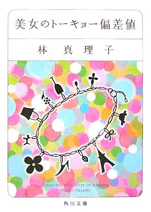 美女のトーキョー偏差値 (角川文庫)の詳細を見る