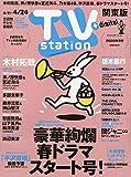 TVステーション東版 2020年 4/11 号 [雑誌]