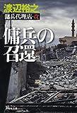 傭兵の召還 傭兵代理店・改 (祥伝社文庫) 画像