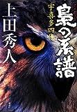 梟の系譜 宇喜多四代 / 上田 秀人 のシリーズ情報を見る