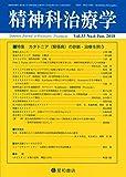 精神科治療学 Vol.33 No.6 2018年6月号〈特集〉カタトニア(緊張病)の診断・治療を問う[雑誌]
