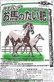 有機質土壌改良材 サラブレッド お馬のたい肥40L