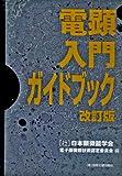 電顕入門ガイドブック 改訂版