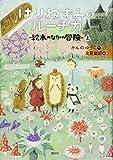 はりねずみのルーチカ 絵本のなかの冒険(上) (わくわくライブラリー)