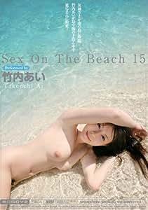 Sex On The Beach 15 竹内あい [DVD]