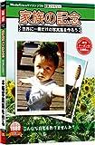 新撰ファミリーシリーズ「家族の記念」