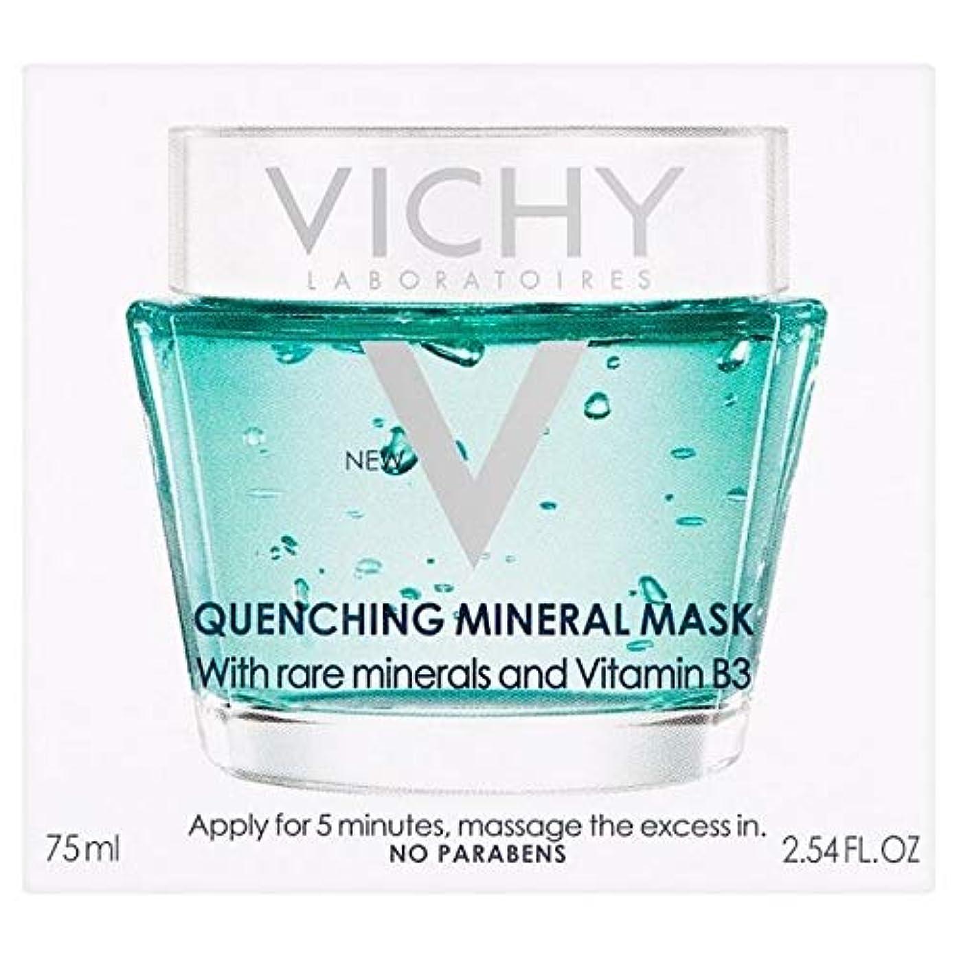 ひばりひどく夢中[Vichy] ヴィシー焼入れミネラルマスク75ミリリットル - Vichy Quenching Mineral Mask 75ml [並行輸入品]