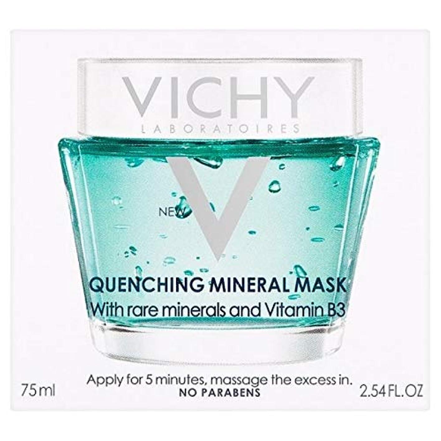 第三ホステス具体的に[Vichy] ヴィシー焼入れミネラルマスク75ミリリットル - Vichy Quenching Mineral Mask 75ml [並行輸入品]