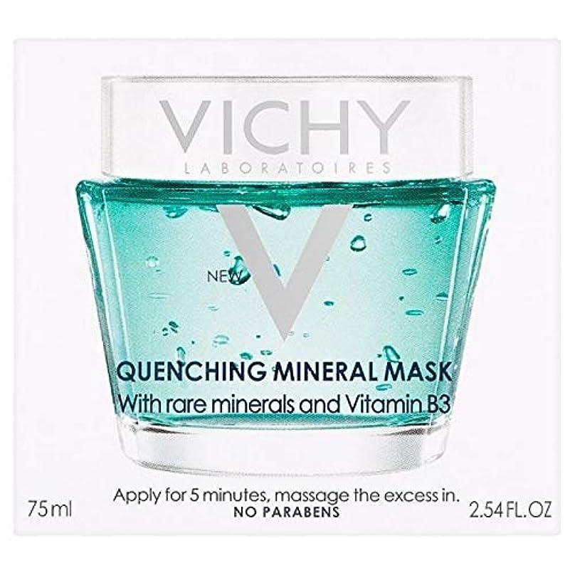 せせらぎどこ納税者[Vichy] ヴィシー焼入れミネラルマスク75ミリリットル - Vichy Quenching Mineral Mask 75ml [並行輸入品]