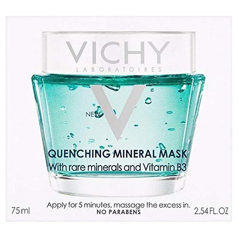 ウォーターフロント和授業料[Vichy] ヴィシー焼入れミネラルマスク75ミリリットル - Vichy Quenching Mineral Mask 75ml [並行輸入品]