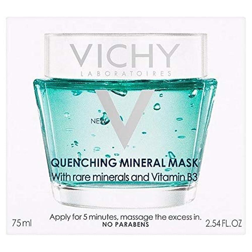 内訳コンテンポラリー恐竜[Vichy] ヴィシー焼入れミネラルマスク75ミリリットル - Vichy Quenching Mineral Mask 75ml [並行輸入品]