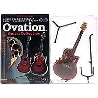 【7】 メディアファクトリー 1/8 Ovation オベーション ギターコレクション Adamas II 1581-2 単品