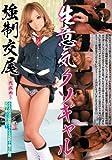 生意気クソギャル強制交尾 ~弐匹め~(WUKD-005) [DVD]