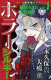 ホラー シルキー Vol.1 (Love Silky)
