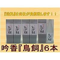 送料込 鳥飼酒造 「吟香 鳥飼」 【6本】 飲み比べセット 熊本県 米焼酎