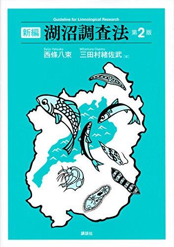 新編 湖沼調査法 第2版 (KS自然科学書ピ-ス)