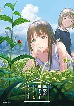 麻衣の虫ぐらし(1) (バンブーコミックス)
