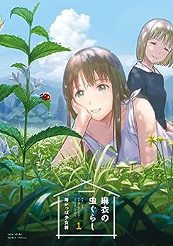 [雨がっぱ少女群]の麻衣の虫ぐらし(1) (バンブーコミックス)
