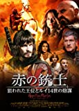 赤の銃士 狙われた王位とルイ14世の陰謀[DVD]