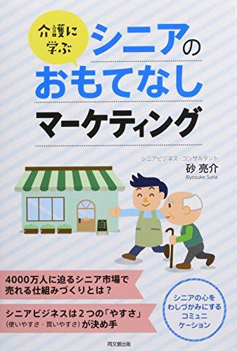 介護に学ぶ シニアのおもてなしマーケティング (DO BOOKS)