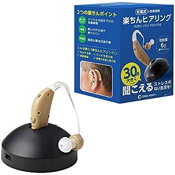 ショップジャパン 【公式】楽ちんヒアリング 片耳セットケース付  [メーカー保証1年付] 集音器 快音 大きく聞こえる RAH-AM01