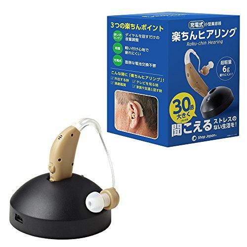 ショップジャパン 楽ちんヒアリング 片耳セット