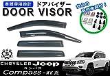 【説明書付】 クライスラー ジープ JEEP コンパス MK系 ドアバイザー サイドバイザー /取付金具付