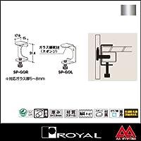 e-kanamono ロイヤル ガラススライドストッパーダボ SP-GOR クローム