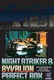 ナイトストライカー&サイバリオン パーフェクトBOX(DVD付)